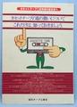【オーディオ】磁気テープ工業会 カセットテープの取り扱いについて