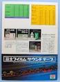 【オーディオ】富士フイルム サウンドテープ