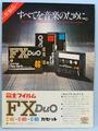 【オーディオ】富士フイルム FXDuOカセット