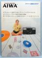 【オーディオ】AIWA マイペース総合カタログ Cassette Audio&Video