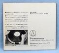 【オーディオ】Ball Corporation U.S.A サウンド・ガード