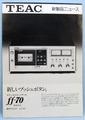【オーディオ】TEAC ステレオカセットデッキ ff-70