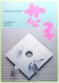 【カタログ】図形プロセッサ花子 MS-DOS版 株式会社ジャストシステム