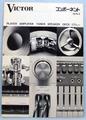 【オーディオ】VICTOR コンポーネントカタログ 1976・5