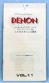 【オーディオ】DENON Hi-Fi Component System カタログ