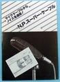 【オーディオ】N.P.スーパー・ケーブル ゼネラル通商