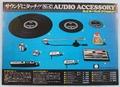 【オーディオ】日本畜針 N&Cオーディオアクセサリー