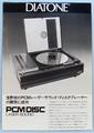 【オーディオ】ダイアトーン レーザーサウンド・ディスクプレーヤー