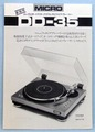 【オーディオ】マイクロ ダイレクトドライブ・プレーヤーDD-35