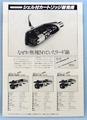 【オーディオ】マイクロ MC型ステレオカートリッジ LC-80W