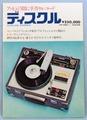 【オーディオ】(株)マツシヨウ ディスクル M-180