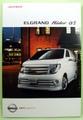【車】エルグランドRiderα2