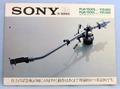 【オーディオ】SONY トーンアーム PUA-1500S