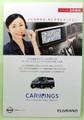 【車】エルグランド カーウィングス