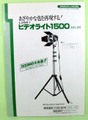 【カメラ】ビデオライティングシステムL2951