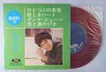 【EPレコード】弘田三枝子 ひとつぶの真珠他 TP4002