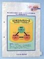 【カタログ】ビジネスパックシリーズ ピーシーエー株式会社
