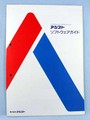 【カタログ】アシストソフトウェアガイド 株式会社アシスト