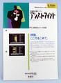 【カタログ】毛筆宛名書きソフト アシストフォント 株式会社アシスト
