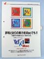 【カタログ】日本語インプットメソッド ダブルエックスツー マック エー・アイ・ソフト株式会社