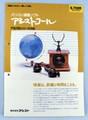 【カタログ】パソコン通信ソフト アシストコール 株式会社アシスト