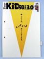 【カタログ】KiD98 Ver.3.0 株式会社ツァイト