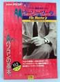 【カタログ】パソコン機能強化ソフト ゆーぴーツール File Master jr 株式会社アシスト