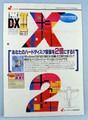 【カタログ】ディスク容量倍増ツール ディスクエックスツー エー・アイ・ソフト株式会社