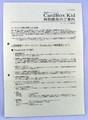 【カタログ】名刺管理データベースソフト CardBoxKid エー・アイ・ソフト株式会社