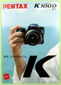 【カメラ】PENTAX K100D