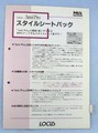 【カタログ】Lotus.AmiPro スタイルシートパック 株式会社ローカス