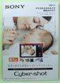 【カメラ】SONYデジタルスチルカメラ総合カタログ