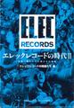 エレックレコードの時代Ⅱ エレックレコードの精霊たち編