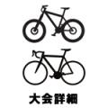 2018/03/17 チャレンジロード in 播磨中央公園[60km ソロ]