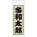 基本スタイル柄入り千社札(亀甲文様)【S】×1セット