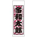 基本スタイル柄入り千社札(杵文様)【S】×1セット