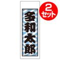 基本スタイル柄入り千社札(紗綾型文様)【S】×2セット