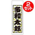 基本スタイル柄入り千社札(亀甲文様)【S】×2セット