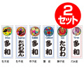 千社札 星座札【S】×2セット