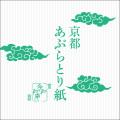 京都あぶらとり紙 京瑞雲(きょうずいうん)