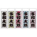 基本スタイル千社札【S】5種類セット×1セット
