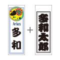 星座札+基本スタイル千社札セット【S】×1セット