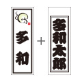 干支札+基本スタイル千社札セット【S】×1セット