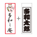 招き札+基本スタイル千社札セット【S】×1セット