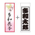 花名刺+基本スタイル千社札セット【S】×1セット