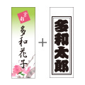 季節花名刺+基本スタイル千社札セット【S】×1セット