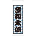 基本スタイル柄入り千社札(紗綾型文様)【S】×1セット