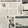 STR新聞風 活動内容紹介(2018年1月21日発行)