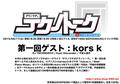 テクノトーク 入場チケット(銀行振込のみ)