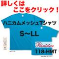 ハニカムメッシュTシャツ カラー(S~LL) 118-HMT